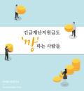 [카드뉴스] 긴급재난지원금도 '깡'하는 사람들