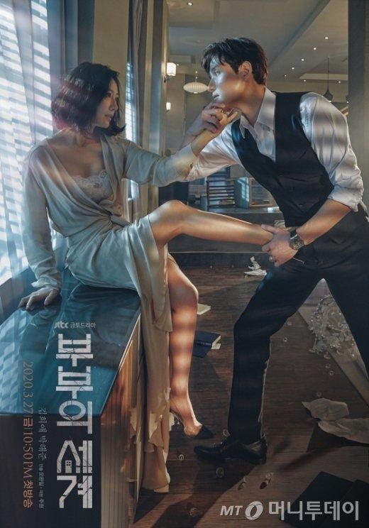 JTBC 금토드라마 '부부의 세계' 포스트/사진=JTBC