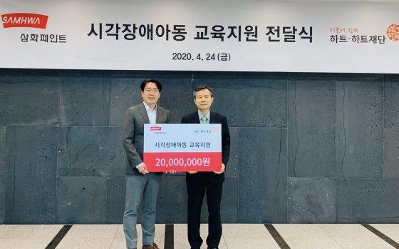 김대형 삼화페인트공업 마케팅부 이사(왼쪽)과 오지철 하트하트재단 이사장이 지난 24일 교육지원 기부금을 전달했다