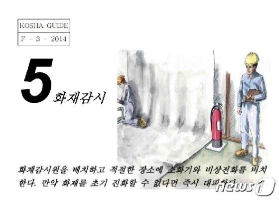 한국산업안전보건공단이 2013년 발표하고, 2014년 7월 공표된 '경질폴리우레탄폼 취급시 화재예방에 관한 기술지침' 안전안내도 © 뉴스1