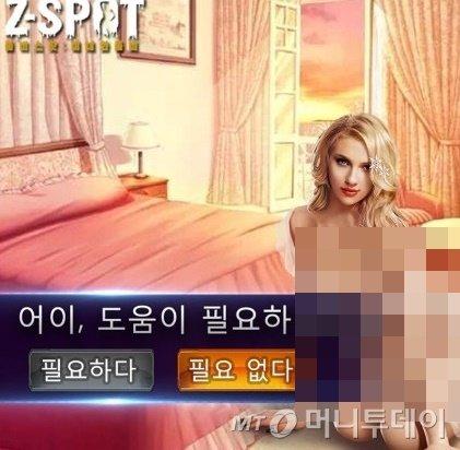 '좀비스팟:미녀와좀비'의 SNS 광고.