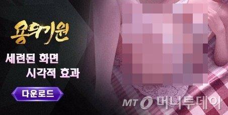 '용의 기원' SNS 광고.