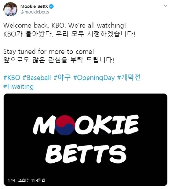 지난 5일 베츠가 자신의 트위터에 올린 KBO 리그 개막 홍보 영상. /사진=무키 베츠 트위터<br /> <br />