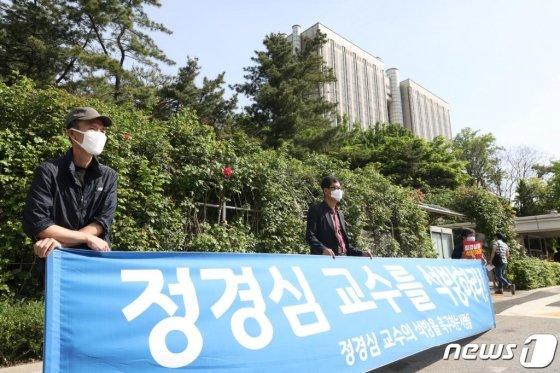 정경심 교수 지지자들이 법원 앞에서 정 교수의 석방을 촉구하는 모습. /사진=뉴스1