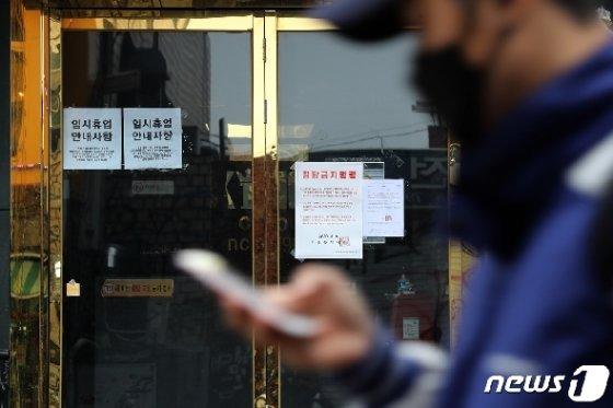 코로나19 확진자가 방문 후 폐쇄된 서울 용산구의 한 클럽의 모습. 2020.5.10/뉴스1 © News1 이재명 기자
