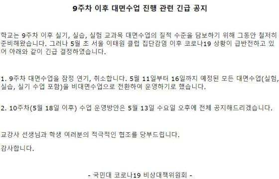 국민대가 지난 10일 학교 홈페이지에 올린 긴급 공지 /사진=국민대 홈페이지