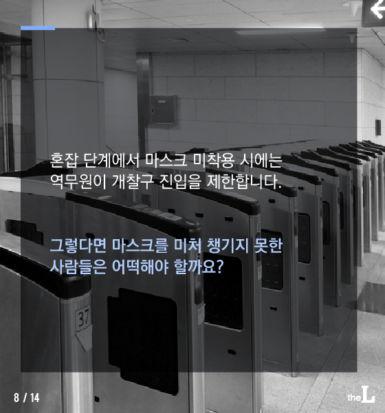 [카드뉴스] 만원 지하철, 마스크 안 쓰면 못타요