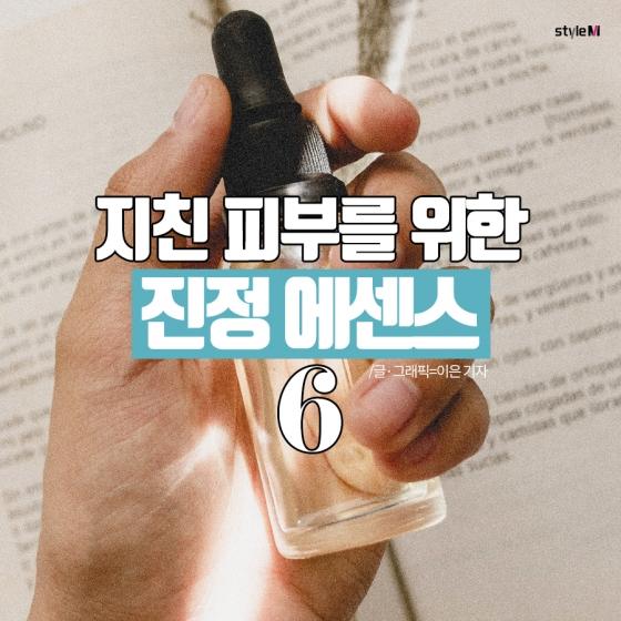 [카드뉴스] 마스크에 지친 피부…'진정 에센스' 추천 6
