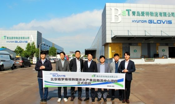 현대글로비스는 한국농수산식품유통공사(aT)가 설립한 중국 칭다오 한국농수산식품 물류센터의 운영 사업자로 선정됐다고 13일 밝혔다. 사진은 박상원 베이징 글로비스 칭다오지사장, 이상길 칭다오aT물류유한공사법인장(왼쪽부터 셋째·넷째)을 비롯한 양사 관계자들이 기념 촬영을 하는 모습. /사진제공=현대글로비스