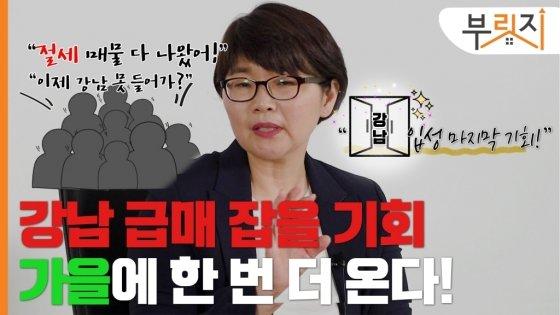 """강남 절세매물은 끝났다?…""""올가을을 노려라"""""""