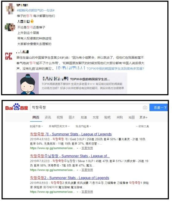 '짱개'라는 말을 사용한 중국 누리꾼의 SNS 글(위)과 중국 최대의 포털 사이트인 '바이두'에서 착짱죽짱을 검색한 결과(아래). 대부분이 게임 아이디(ID)다. /사진 = 웨이보, 바이두