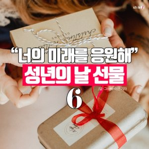 [카드뉴스]'성년의 날' 선물 추천…