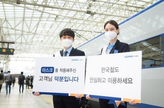 한국철도가 14일 서울역에서 코로나19 확산 방지를 위한 '열차 내 마스크 착용'을 권고하는 캠페인을 벌였다./사진=한국철도 제공
