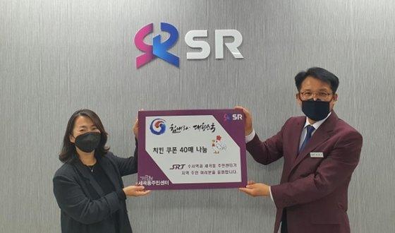 SRT 수서역은 15일 가정의 달을 맞아 서울 강남구 세곡동 주민센터와 함께 지역내 치킨가맹정 쿠폰을 구매해 저소득층 40가구에 전달했다./사진=SR제공