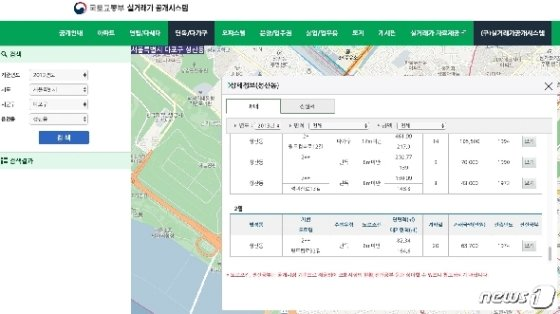 국토교통부 실거래가 공개시스템 2013년 마포구 성산동 단독·다가구 거래 내역 © 뉴스1