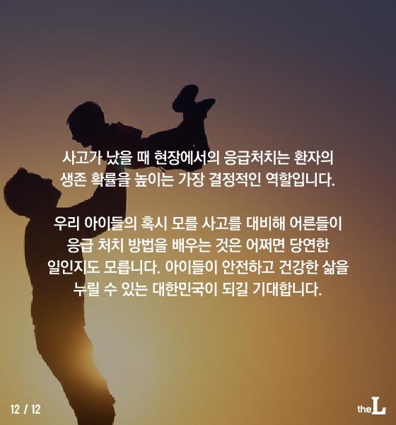 [카드뉴스] 어린이 응급조치 의무화 '해인이법' 시행