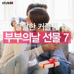 [카드뉴스]'부부의 세계'는 잊어라, 달달한 '부부의 날' 선물