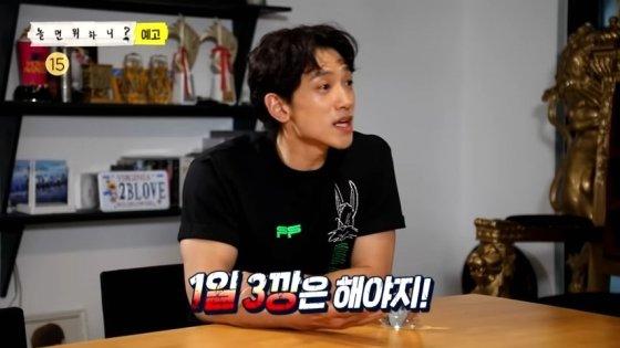 MBC 예능프로그램 놀면뭐하니 출연 비 '1일 3깡' / 사진=MBC유튜브 캡처