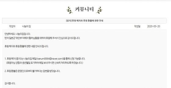 지난 20일 나눔의집 홈페이지에 올라온 공지글. 해지 및 환불 요청에 대해 환불은 불가하다는 입장을 내놓고 있다. /사진= 나눔의집 홈페이지 캡쳐