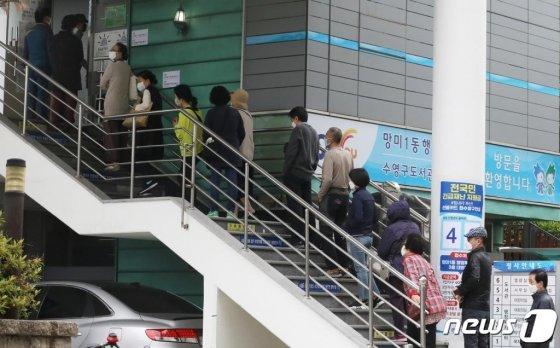 1일 오전 부산 수영구 망미1동 행정복지센터를 찾은 시민들이 전국민 긴급재난지원금을 신청하기 위해 대기하고 있다. /사진=뉴스1
