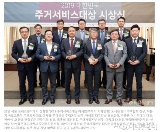 [알림]SH공사-대림산업, '2020 주거서비스 대상' 선정