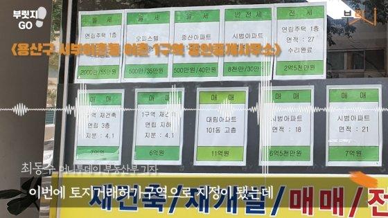서울 서부이촌동 이촌 1구역 A공인중개 사무소 /사진=부릿지 캡쳐