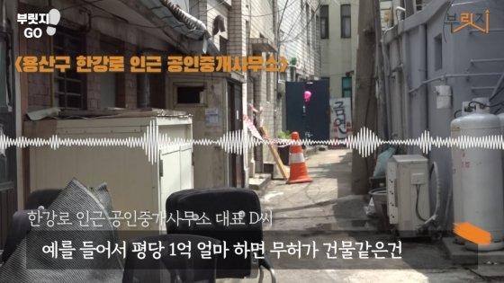 서울 용산구 한강로 인근 공인중개사무소 /사진=부릿지 캡쳐