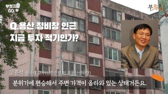 고준석 동국대학교 교수(전 신한은행 부동산투자자문센터장) /사진=부릿지 캡쳐