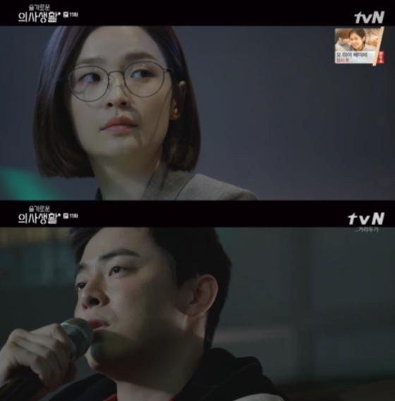 /사진=tvN '슬기로운 의사생활' 캡처