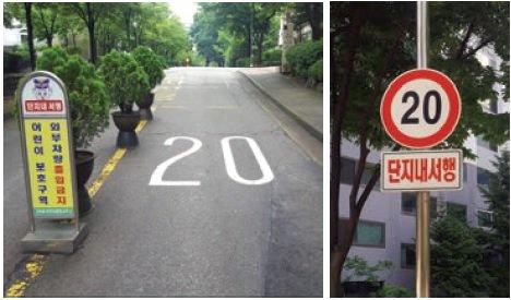 최고속도제한 노면표시 및 규제표지 예시도(교통안전공단 제공)