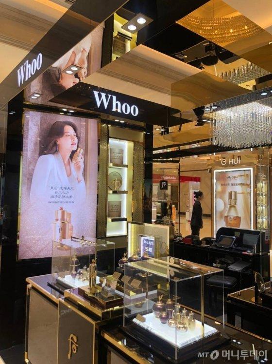 중국 상하이 신세계다완백화점 입구에 위치한 '더 히스토리 오브 후' 매장 모습/사진=양성희 기자