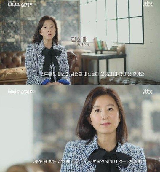 /사진=JTBC '부부의 세계' 스페셜 방송 캡처