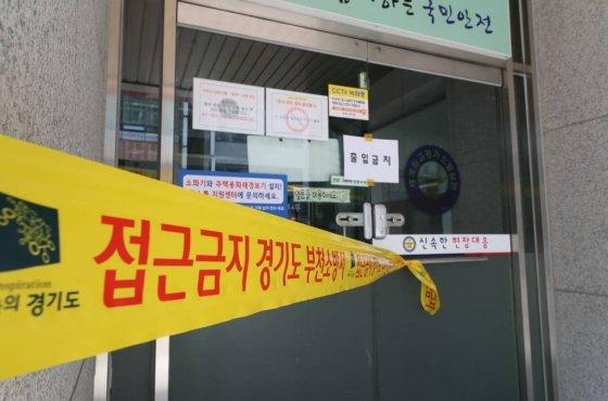 확진자가 발생한 경기도 부천시 상동 부천소방서 신상119안전센터가 폐쇄돼 있는 모습./사진=뉴시스