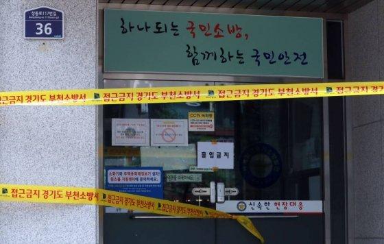 확진자가 발생한 경기도 부천시 상동 부천소방서 신상119안전센터가 폐쇄된 모습./사진=뉴시스