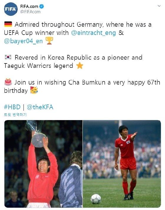 FIFA가 차범근의 67번째 생일을 축하했다. /사진=FIFA 트위터<br> <br>