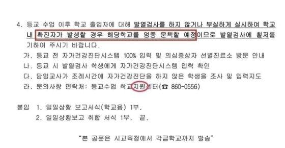 부산교육청이 지난 19일 보낸 공문 일부 캡처