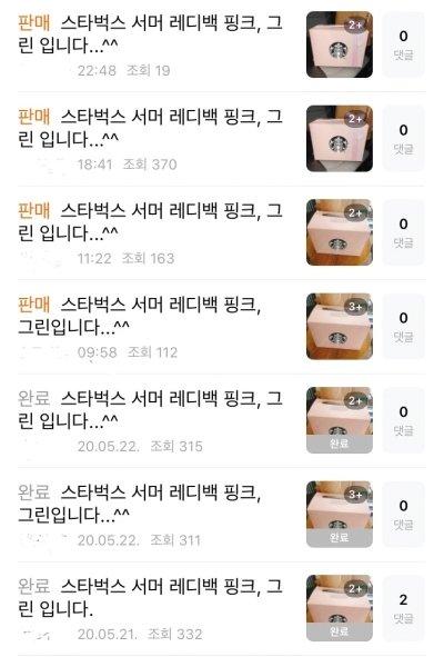 네이버 카페 중고나라에 한 판매자가 게시글을 연달아 올리며 여러 개의 스타벅스 레디백을 개당 10만원에 판매하고 있다.