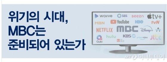 MBC 노동조합 홈페이지 캡쳐