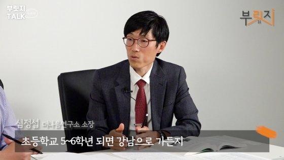 '대한민국 학군지도' 저자 심정섭 더나음연구소 소장 /사진=부릿지 캡쳐