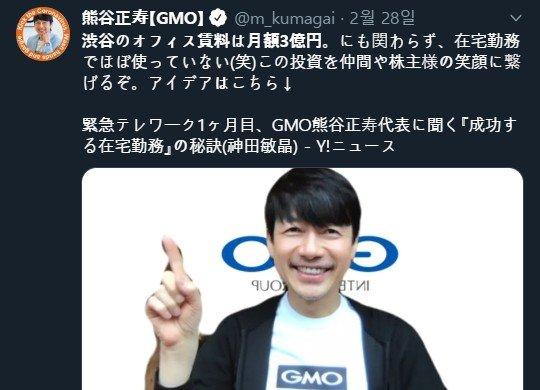 """GMO인터넷그룹의 구마가이 마사토시 사장 트위터 글. """"사무실 임대료가 월 3억엔. 그렇지만 재택근무로 거의 쓰지 않는다""""는 내용."""
