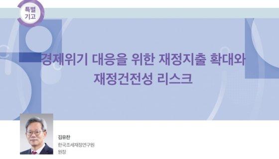 /사진=한국조세재정연구원