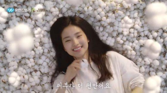 유한킴벌리의 생리대 광고./사진=유한킴벌리 CF