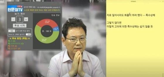 한문철 변호사 /사진=유튜브 '한문철TV'