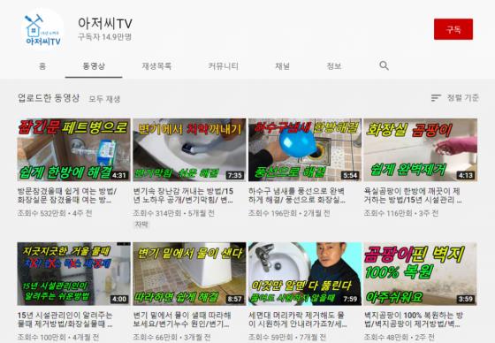 유튜브 채널 '아저씨TV' /사진=유튜브 캡처