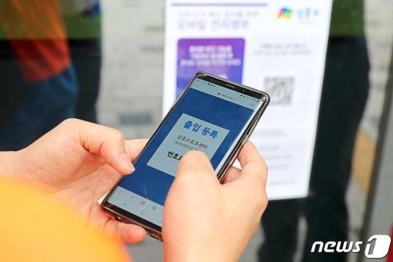 22일 오전 서울 성동구 금호스포츠센터를 찾은 주민들이 스마트폰으로 모바일 전자명부를 이용하고 있다.  /사진=뉴스1(성동구 제공)