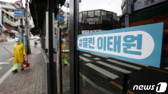 24일 서울 용산구 이태원 우사단로의 주점에 '#클린 이태원'이라는 스티커가 붙어있다. /사진=뉴스1