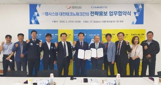 캠시스-대전테크노파크, 전기차 홍보 위한 업무협약 체결