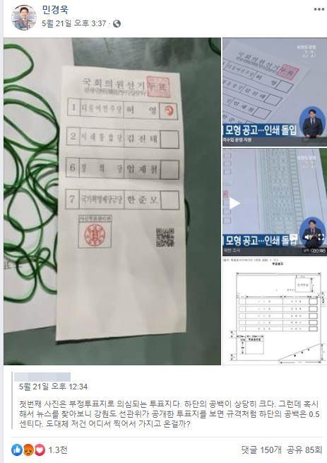 /사진=민경욱 페이스북 캡쳐