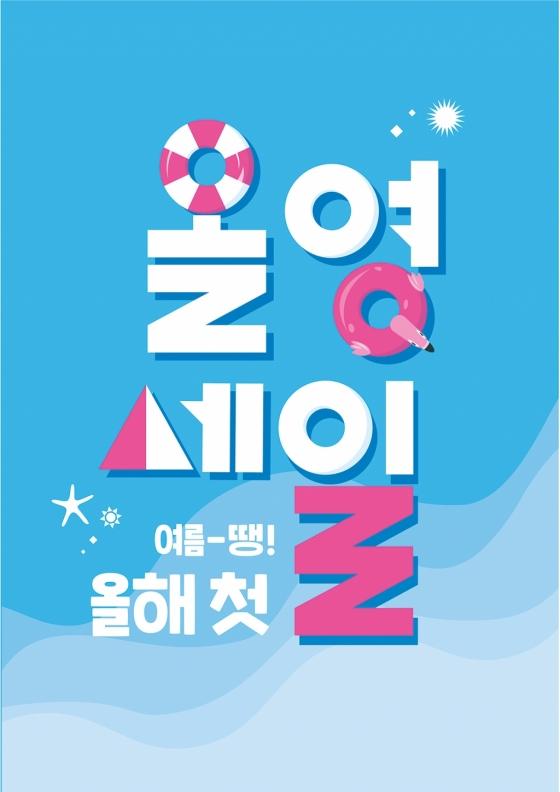 CJ올리브영 '올영세일' 실시/사진제공=올리브영