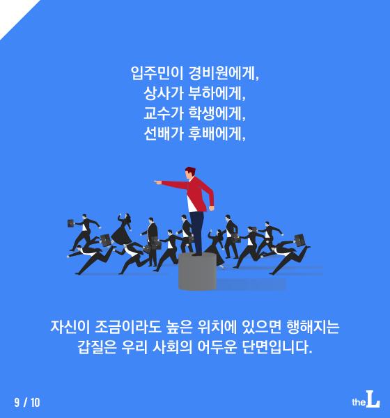 [카드뉴스] '주민 갑질' 더는 안된다!